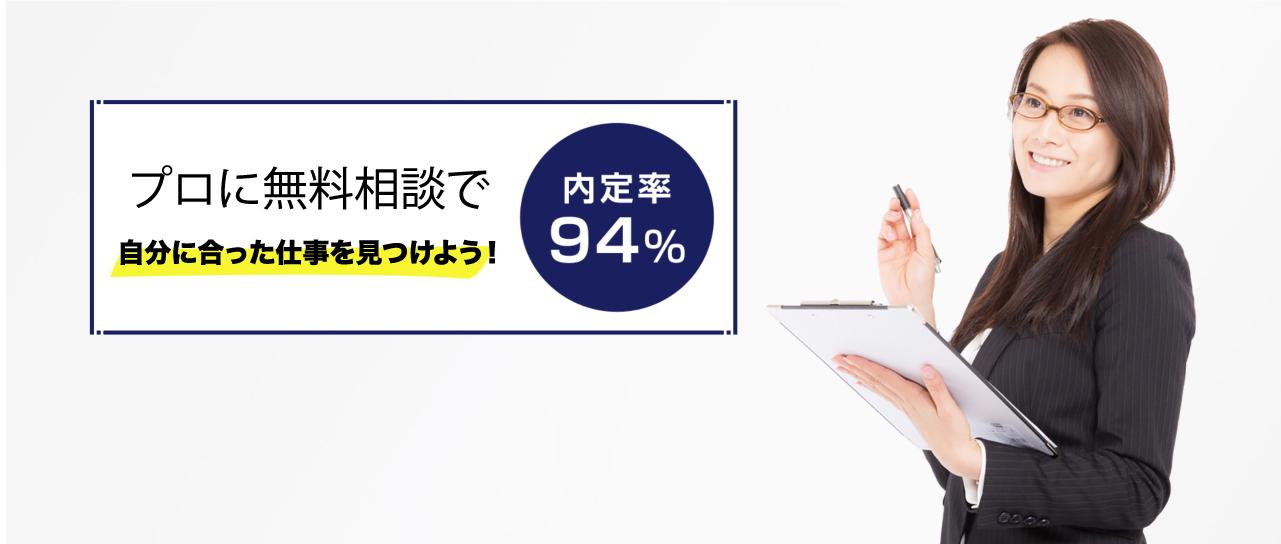 「プロに無料相談で  高収入正社員に!!」内定率94%